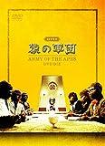 SFドラマ 猿の軍団 DVD-BOX[DVD]