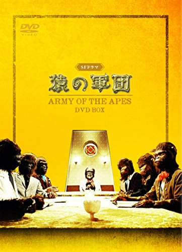 SFドラマ 猿の軍団DVD-BOX -