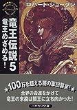 竜王伝説〈5〉竜王めざめる!―時の車輪 (ハヤカワ文庫FT)
