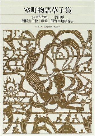 室町物語草子集 (新編 日本古典文学全集)の詳細を見る