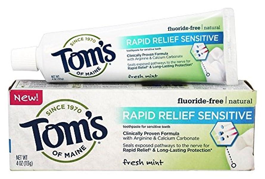 炭水化物商品同化するTom's of Maine ハミガキ、ホワイト