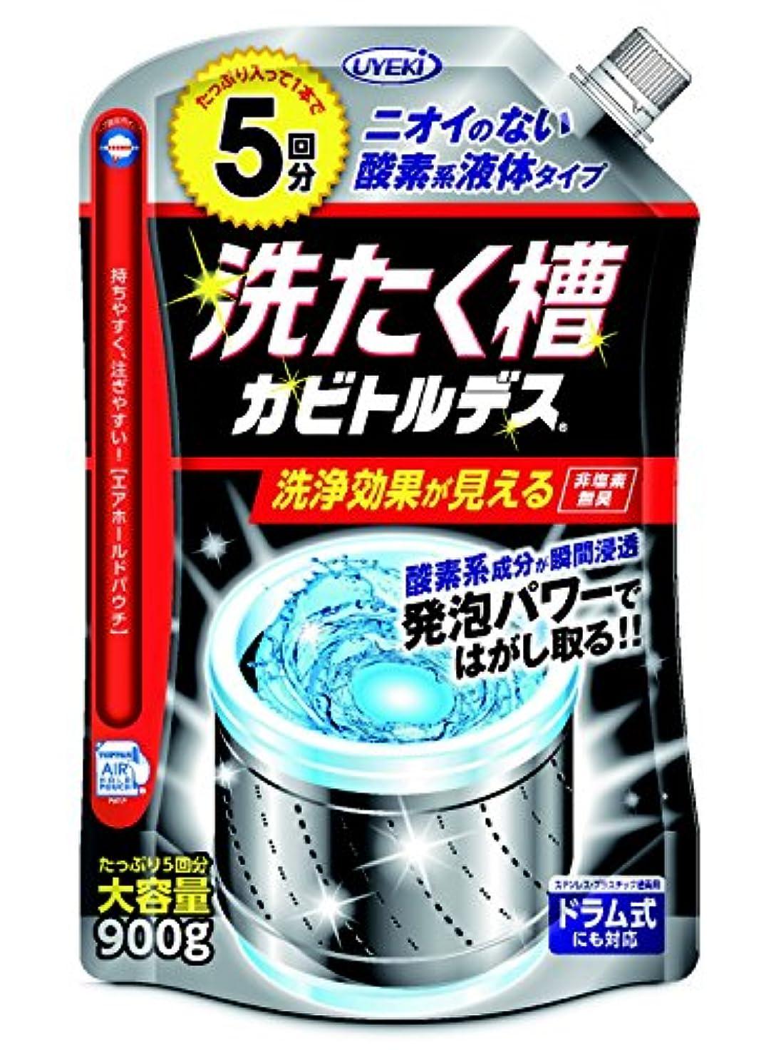 贈り物時折クラック洗たく槽カビトルデス 酸素系液体タイプ ドラム式にも対応 大容量 5回分 900g