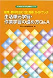 領域・教科を合わせた指導 ガイドブック 生活単元学習・作業学習の進め方Q&A (子ども主体・生活中心の教育シリーズ)