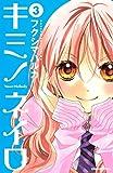キミノネイロ(3) (なかよしコミックス)