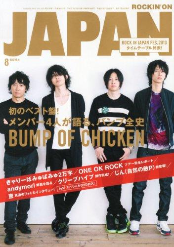 ROCKIN'ON JAPAN (ロッキング・オン・ジャパン) 2013年 08月号 [雑誌]の詳細を見る