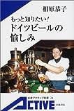 もっと知りたい!ドイツビールの愉しみ (岩波アクティブ新書)