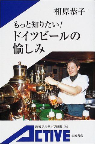もっと知りたい!ドイツビールの愉しみ (岩波アクティブ新書)の詳細を見る