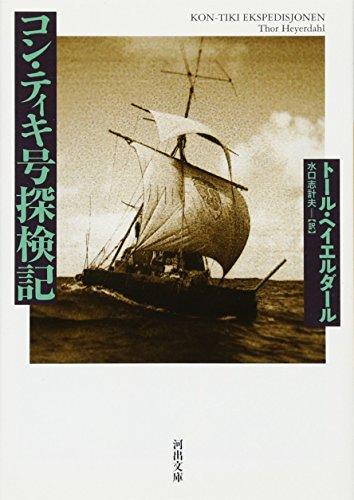 コン・ティキ号探検記 (河出文庫)の詳細を見る