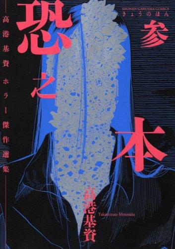 恐之本 3―高港基資ホラー傑作選集 (SGコミックス)の詳細を見る