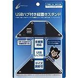 CYBER ・ USBハブ付きアジャスタブル縦置きスタンド ( PS4 / SWITCH 用) ブラック - PS4 Switch