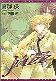 JAZZ (ジャズ) (1) (ディアプラス・コミックス)