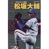 松坂大輔―160キロへの闘志 (シリーズ・素顔の勇者たち)