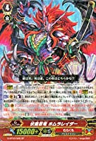 カードファイト!! ヴァンガードG 伏魔忍竜 ホムラレイダー(SP) / 覇道竜星(G-BT03)シングルカード