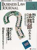 BUSINESS LAW JOURNAL (ビジネスロー・ジャーナル) 2013年 05月号 [雑誌]