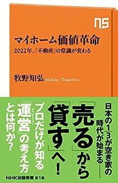 マイホーム価値革命 2022年、「不動産」の常識が変わる NHK出版新書の書影