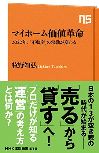 マイホーム価値革命―2022年、「不動産」の常識が変わる (NHK出版新書 519)
