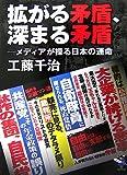 拡がる矛盾、深まる矛盾—メディアが操る日本の運命 (新風舎文庫)