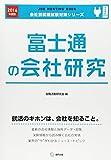 富士通の会社研究 2016年度版―JOB HUNTING BOOK (会社別就職試験対策シリーズ) 画像