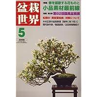 盆栽世界 2008年 05月号 [雑誌]