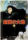 剣嵐の大地 3 (氷と炎の歌 3)