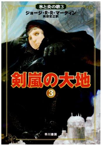 剣嵐の大地 3 (氷と炎の歌 3)の詳細を見る