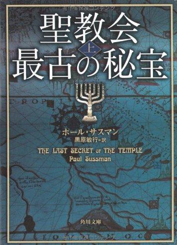 聖教会最古の秘宝〈上〉 (角川文庫)の詳細を見る