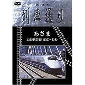 Hi-vision 列車通り 「あさま 長野新幹線 東京~長野」 [DVD]