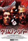 プレミアムプライス版 クリムゾン・リバー HDマスター版《数量限定版》[DVD]