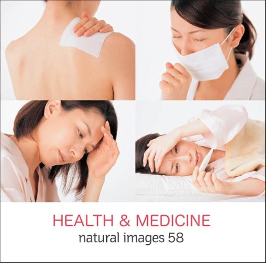 ラッシュブルお手入れnatural images Vol.58 HEALTH & MEDICINE