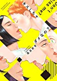 【電子限定おまけ付き】 キスしちゃダメなの? (バーズコミックス ラブキスボーイズコレクション)