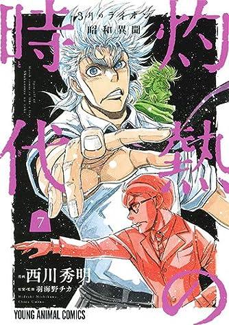 3月のライオン昭和異聞 灼熱の時代 7 (ヤングアニマルコミックス)