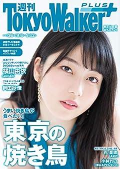 週刊 東京ウォーカー+ 2018年No.36 (9月5日発行) [雑誌]