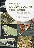 カラーアトラスエキゾチックアニマル 爬虫類・両生類編 画像