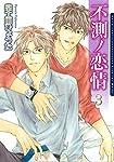 不測ノ恋情 3 (DARIAコミックス)