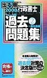 出る順行政書士ウォーク問 過去問題集〈2〉一般知識編〈2008年版〉 (出る順行政書士シリーズ)