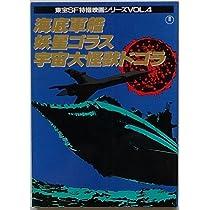 海底軍艦/妖星ゴラス/宇宙大怪獣ドゴラ (東宝SF特撮映画シリーズ (Vol.4))
