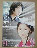 【映画チラシ】初雪の恋 ヴァージン・スノー イ・ジュンギ 宮﨑あおい
