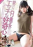 愛らしいロリ美少女のエッチな好奇心 S-Cute [DVD]