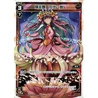 熾炎舞 花代・参(ルリグコモン) ウィクロス サーブドセレクター(WX-01)/シングルカード