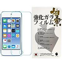 iPod touch 6 (5) 世代用 ガラスフィルム Apple 液晶保護フィルム 厚さ0.3mm 国産ガラス 強化ガラス 2.5D 硬度9H ラウンドエッジ加工 アップル 日本製素材 超耐久 超薄型 高透過率 表面硬度9H ラウンド処理 飛散防止処理 旭硝子使用