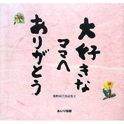 大好きなママへありがとう—隅野由子作品集〈2〉