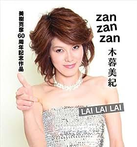 ZAN ZAN ZAN