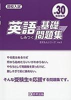 英語の基礎がしみつく問題集 H30春受験用 (高校入試キソモンシリーズ)
