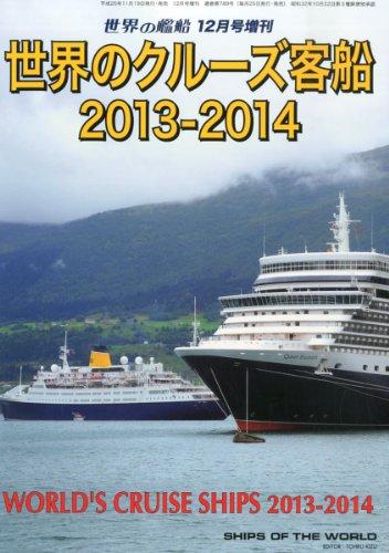 世界の艦船増刊 世界のクルーズ客船 2013-2014 2013年 12月号 [雑誌]