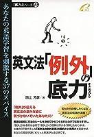 英文法「例外」の底力―あなたの英語学習を刺激する37のスパイス (底力シリーズ 10)