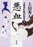 表御番医師診療禄 (4) 悪血 (角川文庫)