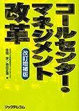 コールセンター・マネジメント改革