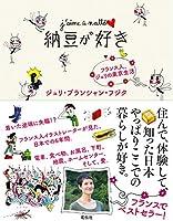 納豆が好き―フランス人、ジュリの東京生活