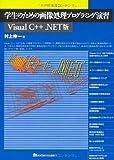 学生のための画像処理プログラミング演習 Visual C .NET版