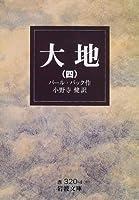 大地 (4) (岩波文庫)